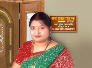 Golden-book-of-world-records-most personalities interviewed in six hours-Sonal Rajesh Sharma-Raipur, Chhattisgarh, India
